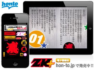 honto_gb_ZK7.jpg