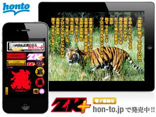 honto_gb_ZK.jpg