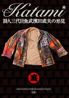uotake_katamiGB.jpg