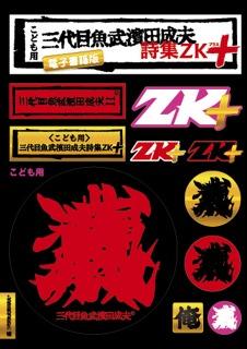 120216_ZK_cover.jpg