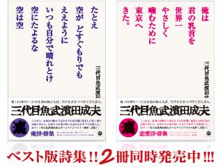 best_2satsu.jpg