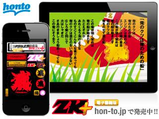 honto_gb_ZK2.jpg