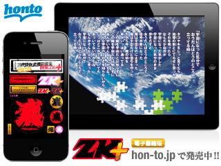 honto_gb_ZK3.jpg
