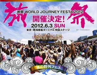 tabimatsuri2012_2s.jpg